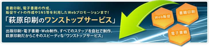 萩原印刷のワンストップサービス