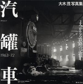 『汽罐車 よみがえる鉄路の記憶 1963-72』書影