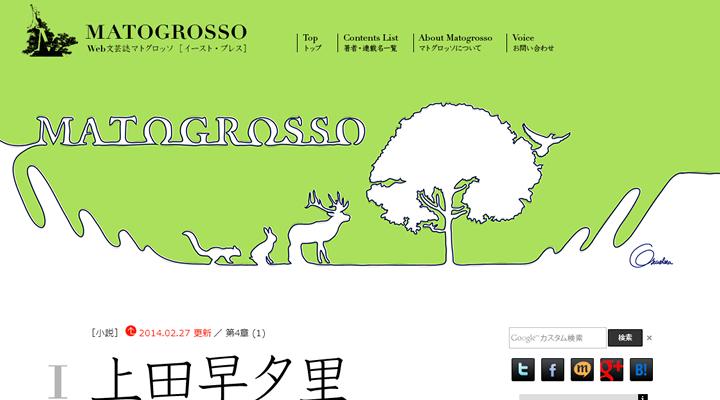 Web文芸誌マトグロッソ