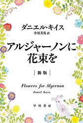 アルジャーノンに花束を[新版]