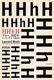 『HHhH プラハ、1942年』書影