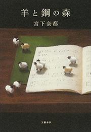 『羊と鋼の森』書影
