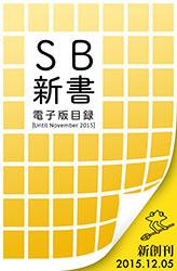 SB新書電子版目録