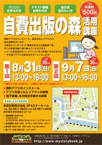 「自費出版の森 活用講座」8/31(日)、9/7(日)13:00~16:00開催