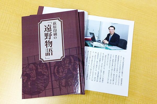 「萩原印刷の遠野物語」