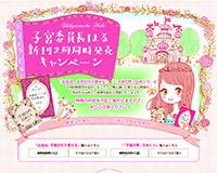 子宮委員長はる 新刊2冊同時発売キャンペーン