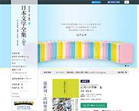 日本文学全集サイト