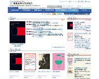 慶應義塾大学出版会