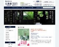 仏教書寺院用品 老舗出版社の運営する寺院様向け専用サイト