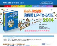 ポケット判 治療薬UP-TO-DATE 2014 公式サイト