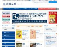 ミステリ・SF・ファンタジー・ホラーの専門出版 東京創元社