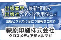 萩原印刷株式会社 クロスメディア部メルマガ