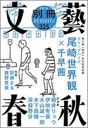 別冊文藝春秋電子版9号
