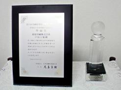 社団法人日本印刷産業連合会 奨励賞
