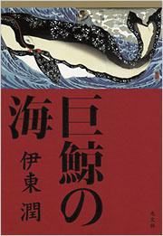 『巨鯨の海』書影