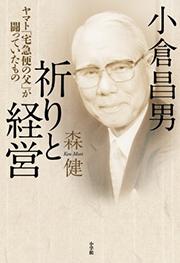 『小倉昌男 祈りと経営』書影