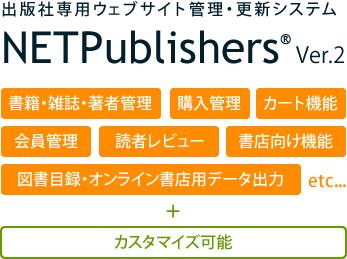 出版社専用ウェブサイト管理・更新システム NETPublishers Ver.2