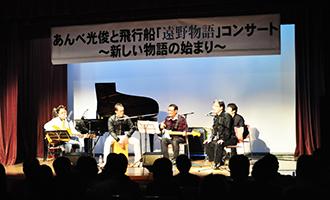 遠野物語コンサート