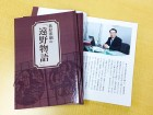 萩原印刷と遠野物語サムネイル