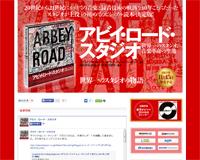 アビイ・ロード・スタジオ