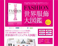 FASHION 世界服飾大図鑑