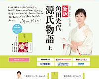 日本文学全集『源氏物語』