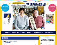 木皿泉応援団特設サイト