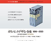 オリンピックデザイン全史