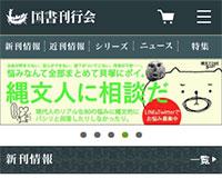 国書刊行会 スマートフォンサイト