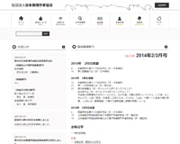 一般社団法人日本推理作家協会