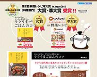 第2回料理レシピ本大賞
