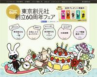 東京創元社創立60周年フェア