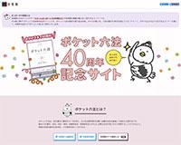 ポケット六法40周年記念サイト